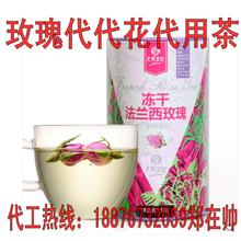 湖南玫瑰代代花代用茶代加工,代用茶OEM/ODM贴牌厂家
