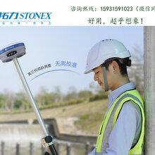 唐山思拓力S9Ⅱ测量测绘GPS/RTK倾斜测量无需校准