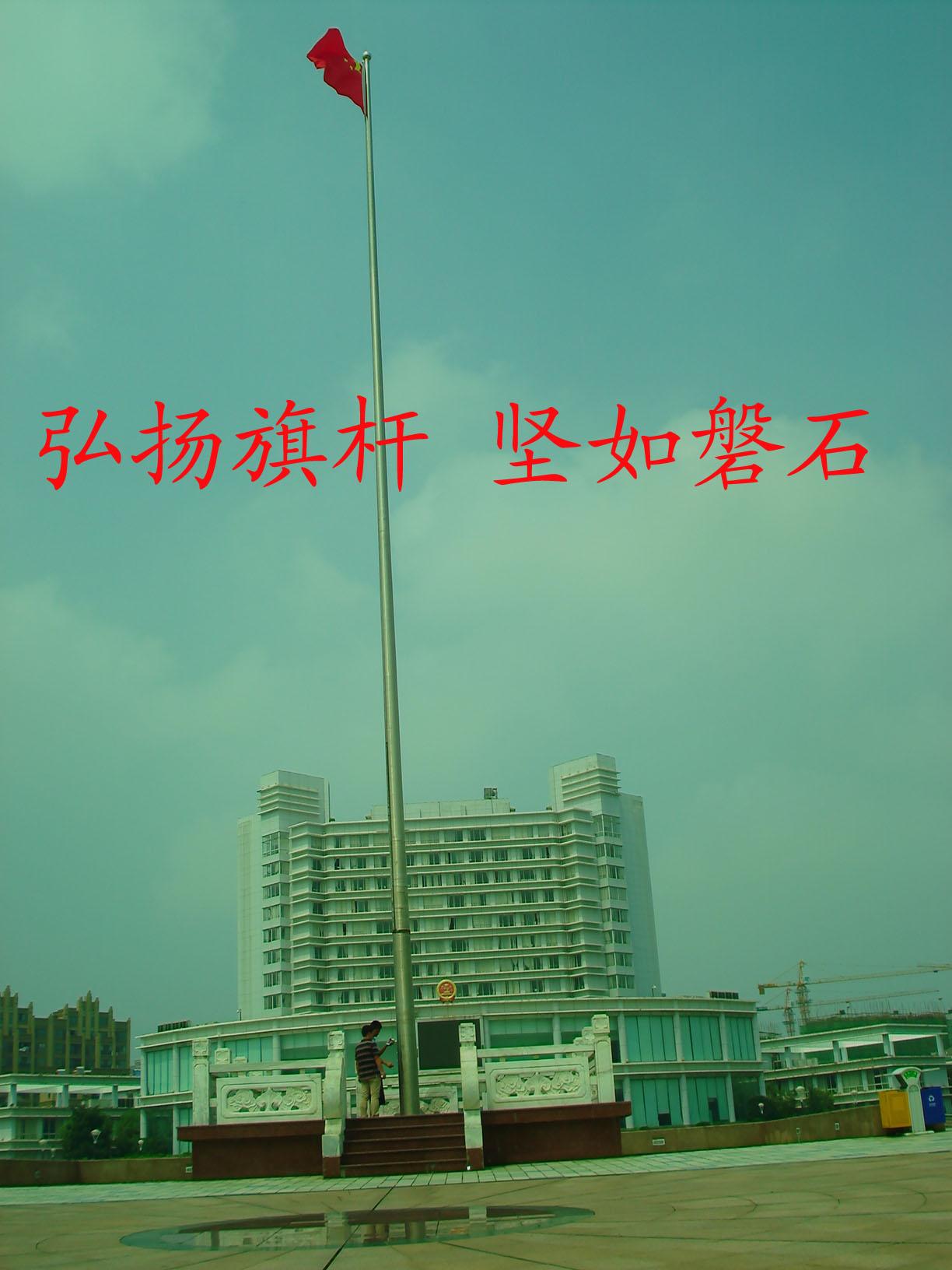宣城不锈钢旗杆生产厂宣城锥形旗杆价格宣城旗杆厂_合肥弘扬工艺品厂