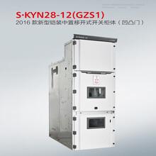 高压电气KYN28A-12高压开关柜高压柜成套高压配电柜壳体图片