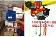 小型電動葫蘆廠家300公斤400公斤電葫蘆現貨