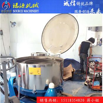 塑料片材脱水机生厂商东莞诺源专制脱水机三足式离心机