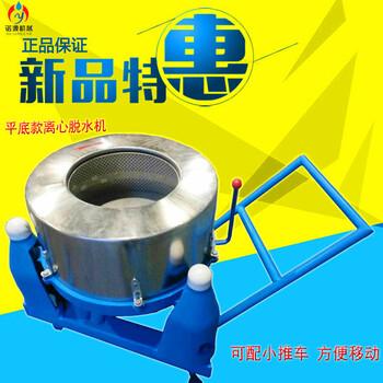 诺源45kg工业离心式不锈钢甩干机,离心脱水机