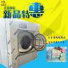 宾馆床单洗涤设备全自动洗脱机快速清洗脱水30kg