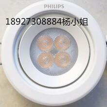 飞利浦LED皓乐射灯3W5W7W牛眼灯家庭工程款