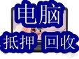 杨浦区二手手机回收专业苹果手机回收鸡年再登高价巅峰图片
