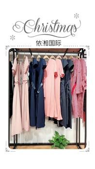 时尚大码女装依湘国际夏装库存尾货批发