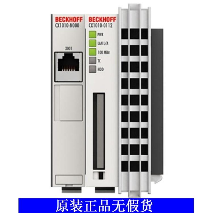 供应倍福控制器CX1010-N000德国BECKHOFF倍福嵌入式控制器CX1010原装行货好价格