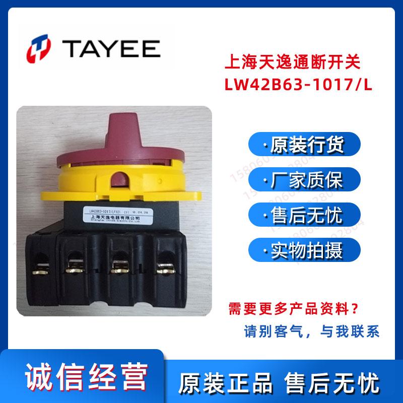 LW42B63-1017通断开关福建批发上海天逸开关LW42转换开关原装行货