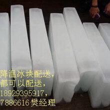 福州冰块配送,福州降温冰块配送,福州冰块厂家,福州冰块,福州工业冰块