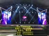 深圳会议LED屏幕租赁,舞台LED显示屏租赁