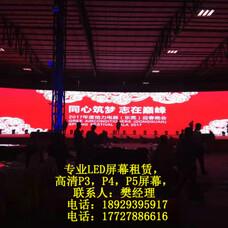 南山LED屏幕出租,南山LED显示屏出租,南山高清LED大屏出租,南山户外LED屏出租