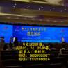 前海LED显示屏租赁