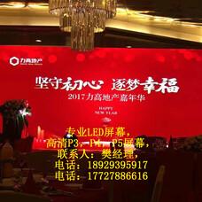 前海LED显示屏租赁,前海LED屏幕租赁,前海LED大屏租赁,前海会议LED屏幕租赁