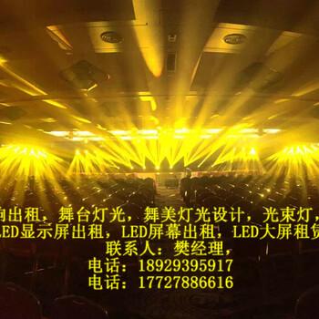 可域酒店灯光音响出租,舞台灯光出租,舞美灯光设计,光束灯出租,面光灯出租