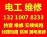 青岛李村电工维修青岛李村电路维修综合布线