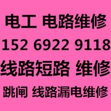 青岛李村电工维修上门检查维修线路电路维修灯具维修