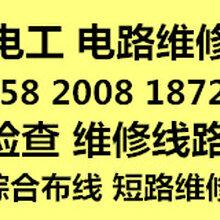 青岛市南区24小时电工上门维修线路电路维修安装综合布线
