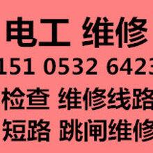 青岛李沧区重庆路电工维修电路维修安装灯具开关维修安装