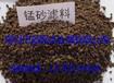 水處理用錳砂濾料規格參數QC錳砂濾料物理化學分析_鄭州前程水處理
