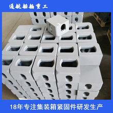 集装箱角件-青岛通航专业制造-集装箱角件
