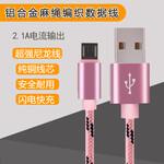 miniusb手机数据线安卓虎纹数据线通用金属花色尼龙编织充电线