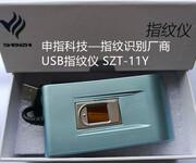 STQC指纹仪SZT-02Y社保指纹仪图片