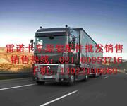 雷诺卡车配件-雷诺重卡配件图片