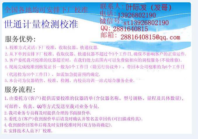 中山市三角镇卡尺校准报告/卡尺计量检测证书可以用于验厂审厂做认证
