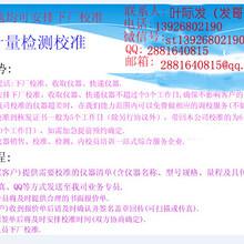 深圳市壓力校準器計量外校送檢/儀器外校,深圳校準機構圖片