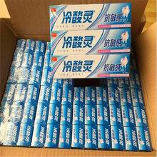 永州勞保用品批發市場低價冷酸靈牙膏廠家批發