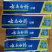 优质低价云南白药牙膏厂家供应江苏镇江牙膏批发市场