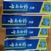河东牙膏批发货源优质云南白药牙膏厂家货源