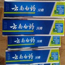 廣州牙膏廠家長期供應定西超市牙膏批發貨源品質好圖片