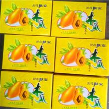 酒店宾馆香皂生产厂家供应浪奇木瓜香皂特价促销图片