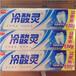 冷酸灵牙膏一手货源厂家批发特价促销