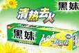 黑妹牙膏廠家供應婁底低價牙膏批發渠道價格實惠