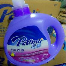 家居日用品批发,芭菲洗衣液生产厂家货源