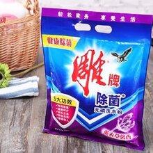 宁波家居日用品批发低价雕牌洗衣粉厂家货源