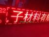 芜湖电子显示屏厂LED单红色电子显示屏安装价格