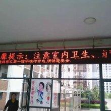 芜湖P10半户外单色屏批发价格芜湖亿恒光电图片