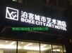 芜湖楼顶广告牌设计楼顶喷绘布安装公司芜湖亿恒光电