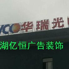 芜湖楼顶发光字/楼顶发光招牌/LED铝型材发光字制作安装公司图片