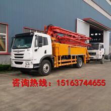 小型混凝土臂架泵车26米厂家直销