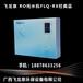 家用净水器第一品牌飞龙泉净水器全屋RO纯水机系列