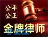 深圳南山蛇口自贸区专业律师法律顾问经济货款纠纷