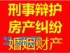 深圳金牌律师-您聘请律师的较好选择-绝不负您所托