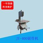 冻肉冻排骨锯骨机JY-400图片