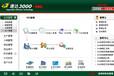山西速达软件售后服务中心速达3000-Pro专业版五一大促