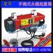 龙升微型电动葫芦,龙升微型电动葫芦价格,厂家直销,现货
